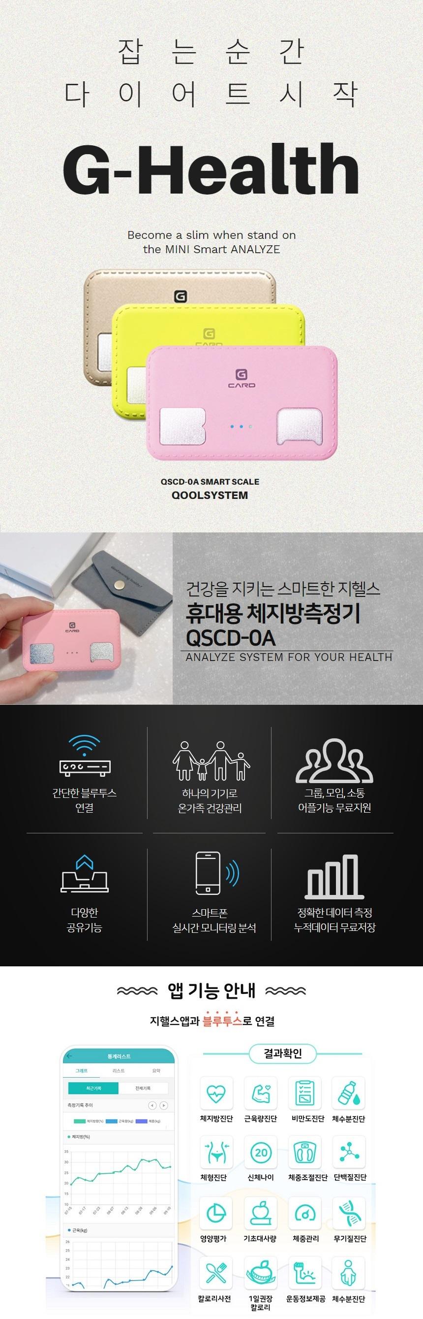 디지털 스마트 미니체중계 지그램 - 쿨시스템, 9,900원, 체중계/만보계, 체중계