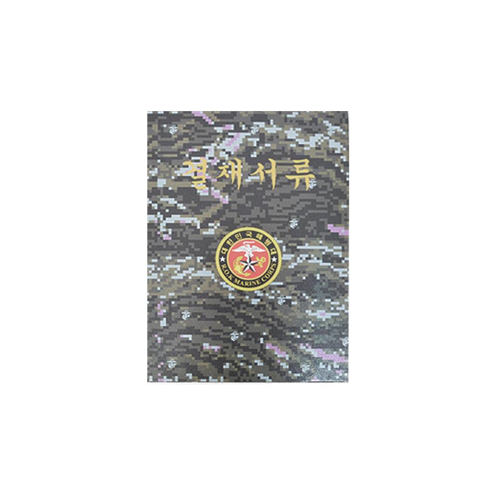 해병대 디지털 결재서류A4 군용 결재판 밀리터리
