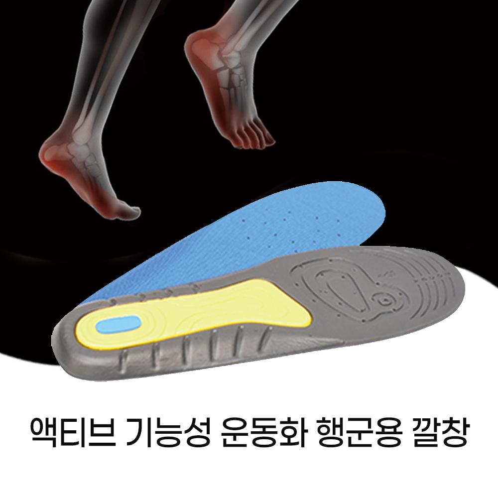 액티브 스포츠 행군용 깔창/군인 군대 기능성깔창