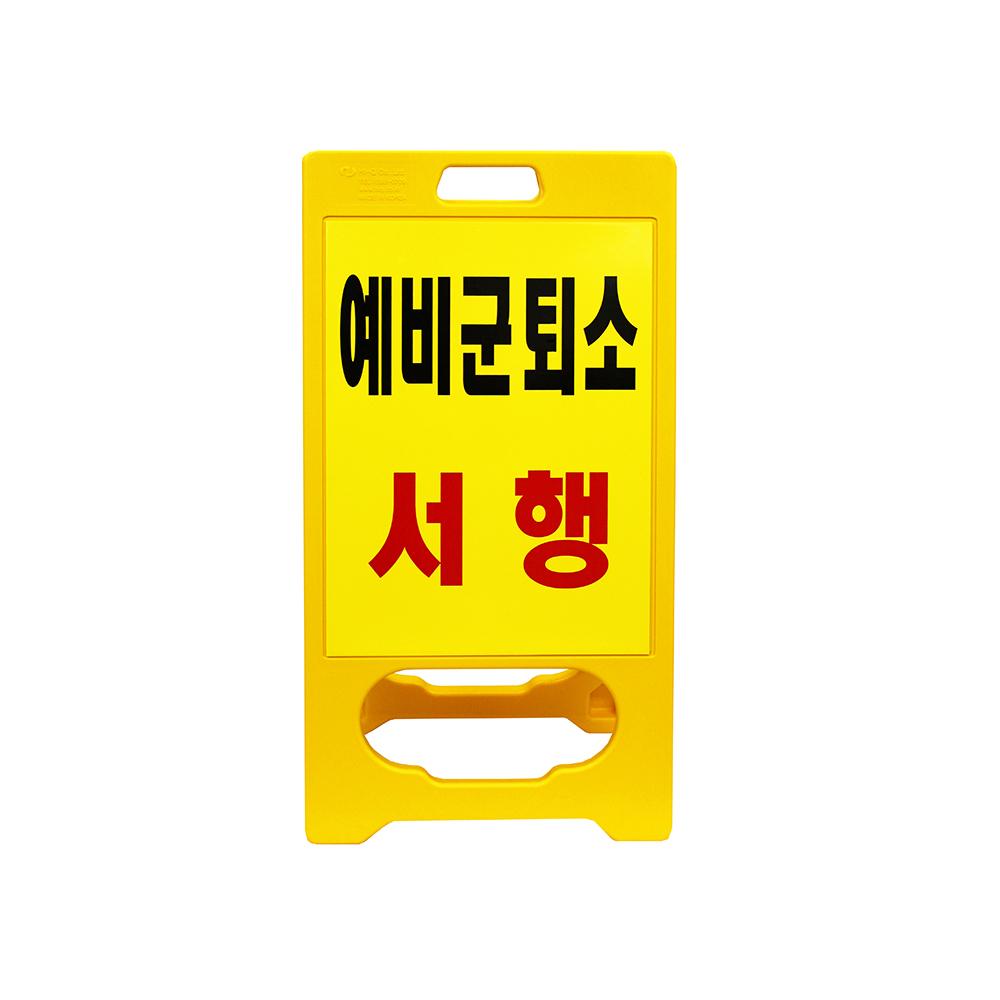 입간판-예비군퇴소(양면)
