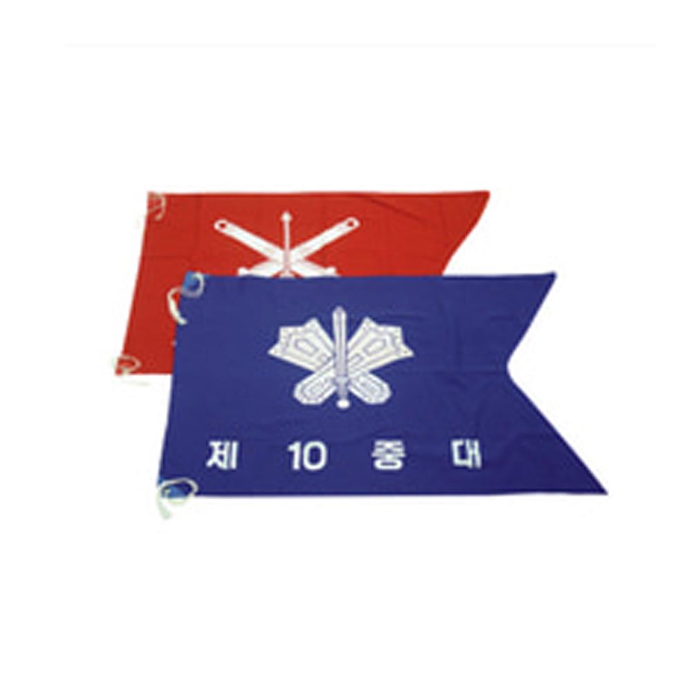 중대기(빨강,파랑) 군용 군인 군대 행정용품