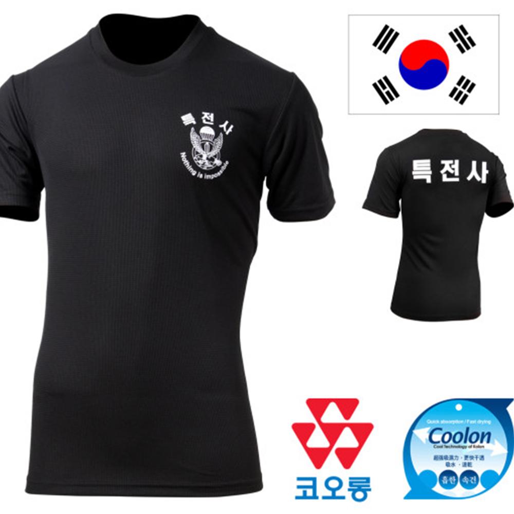 국산 쿨론 특전사 검정 티셔츠/군용 군대 티셔츠