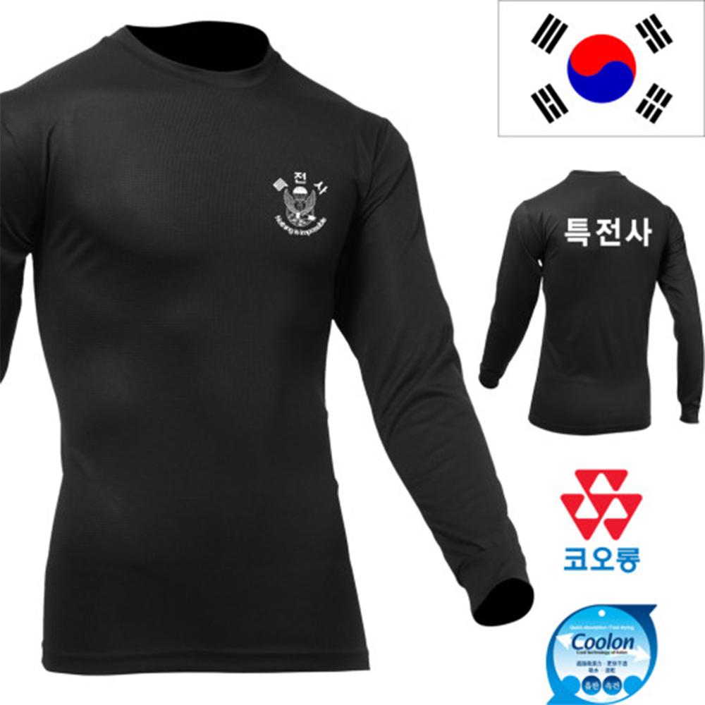 국산 긴팔 쿨론 특전사 검정색 티셔츠/로카 군인 군대티셔츠