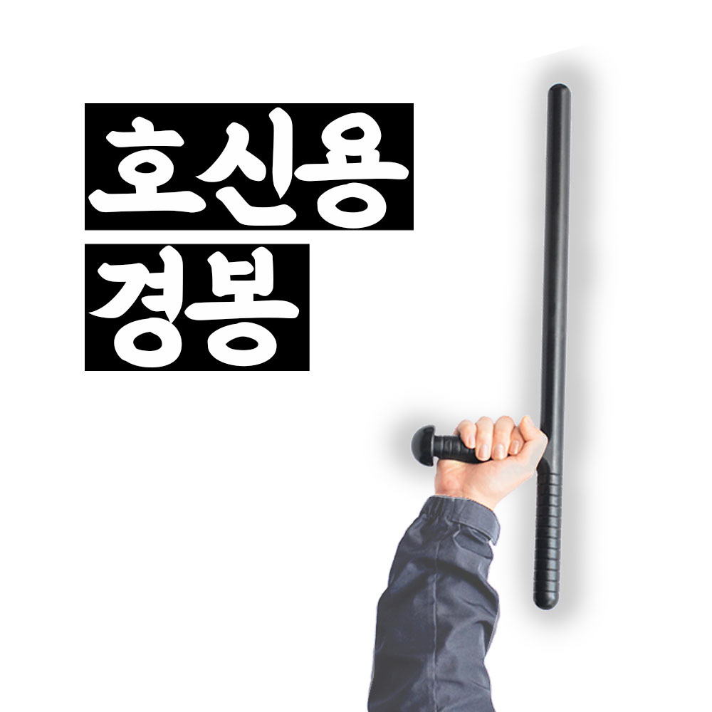 호신용 방범 경봉 호신용품 톤파 경찰곤봉 삼단봉