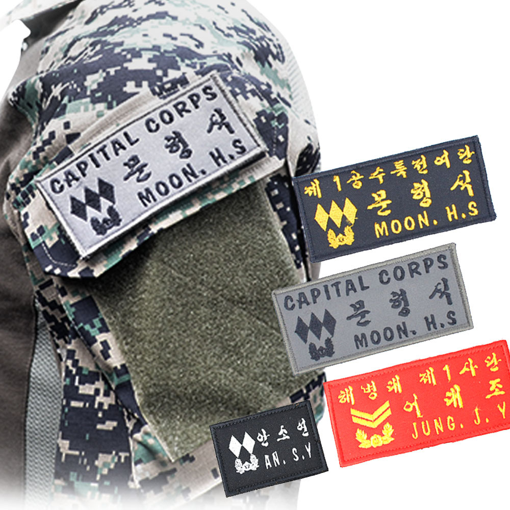 컴뱃셔츠 명찰 네임텍/전술셔츠 명찰제작