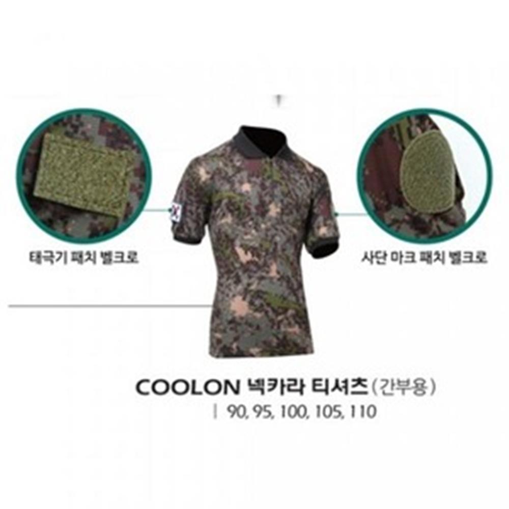 COOLON넥카라티셔츠(간부용)/쿨론넥카라티셔츠(간부