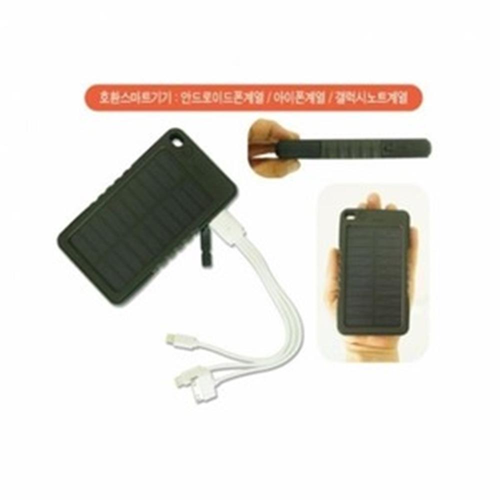 태양열충전기