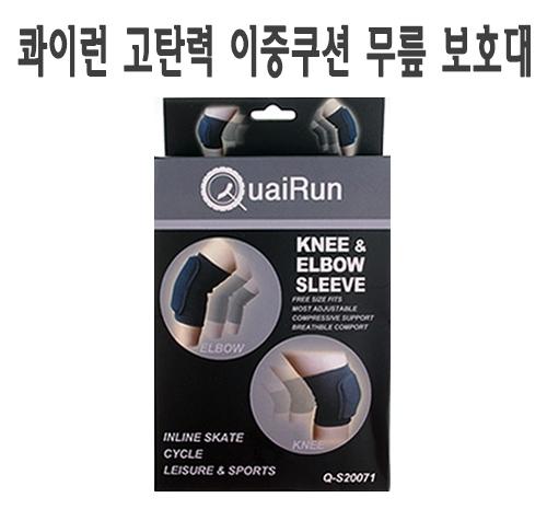 고탄력 무릎 보호대 /유격훈련 군인 군대