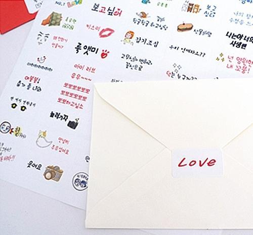 캘리그라피 애교 스티커(130개) 곰신용품 군인선물