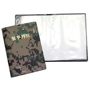 개인임무카드 군용 군인 군대 훈련용품