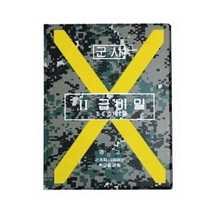 비밀 결재서류(2급비밀) 군용 군인 군대 행정용품