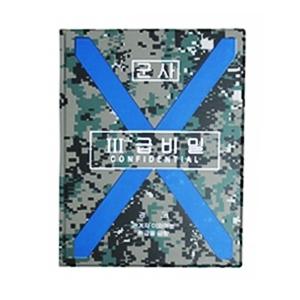 비밀 결재서류(3급비밀) 군용 군인 군대 행정용품