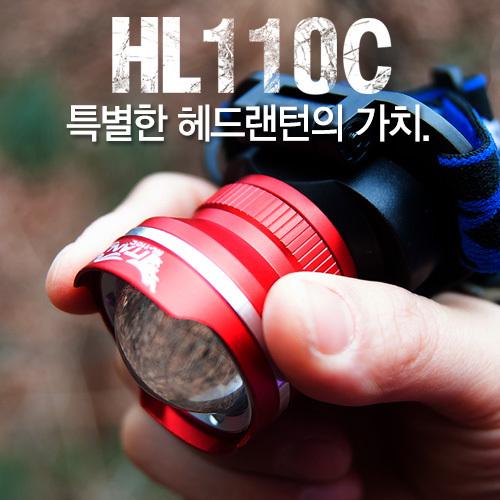 헤드랜턴 HL110C 랜턴 캠핑랜턴 자전거용품 등산용품