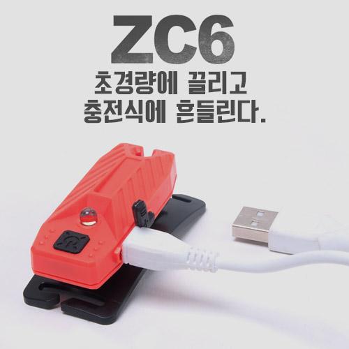 초경량 헤드랜턴 캡라이트 ZC6 군대 자대생활용품