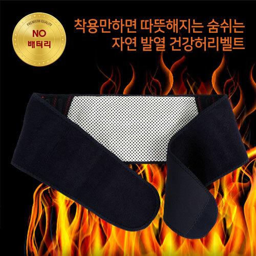 토르마린 자연발열 허리벨트 동계 방한용품