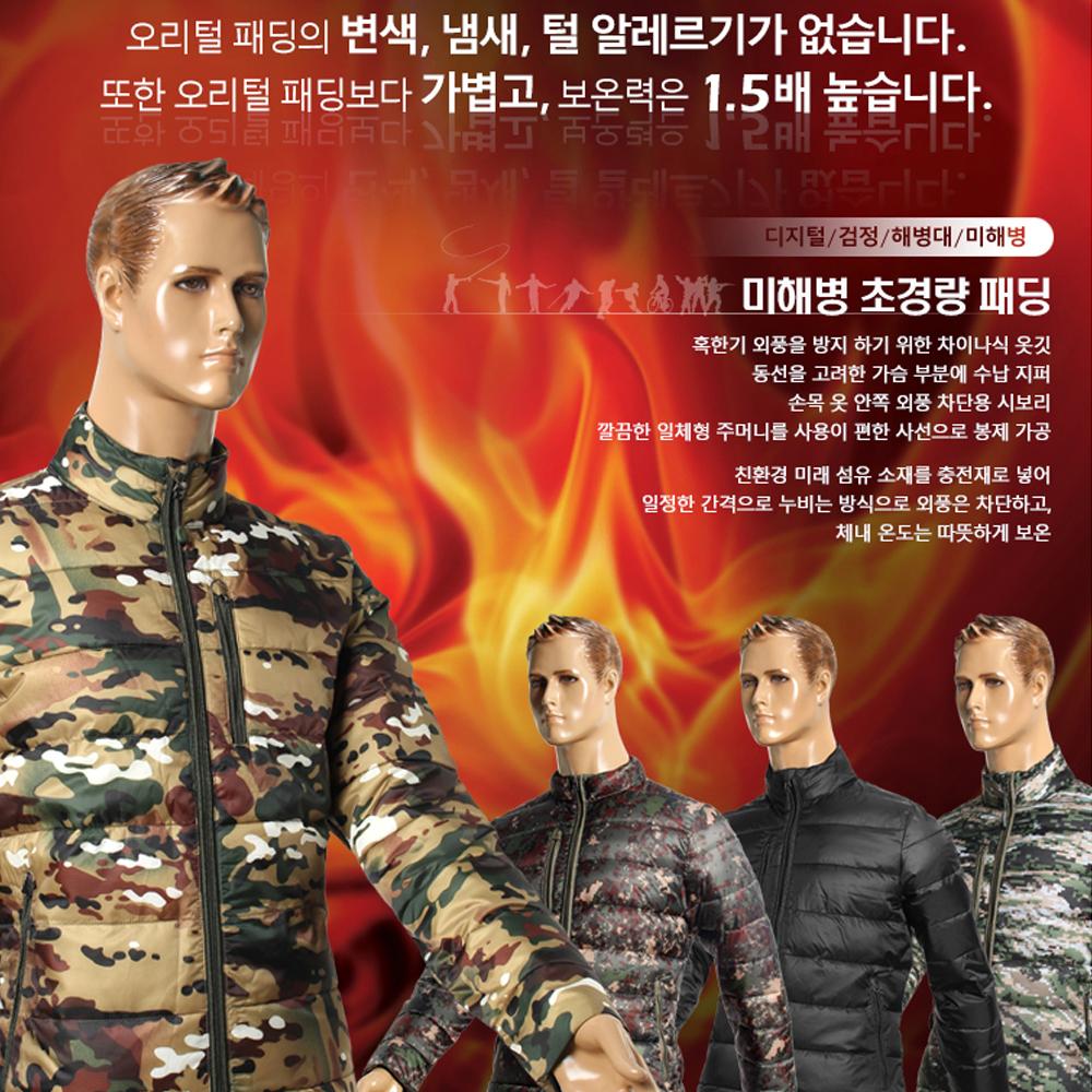미해병 초경량 방한패딩 밀리터리 깔깔이 군인 군대