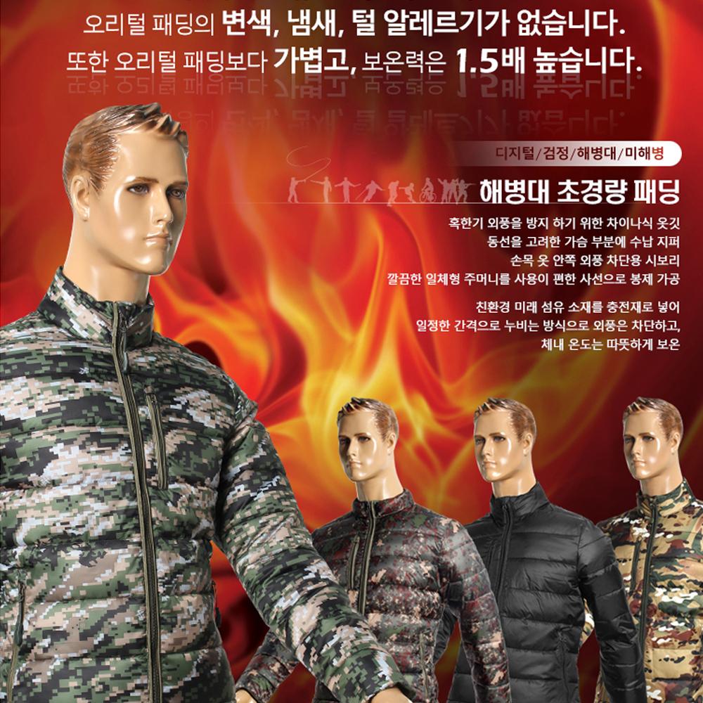 해병대 초경량 방한패딩 밀리터리 깔깔이 군인 군대
