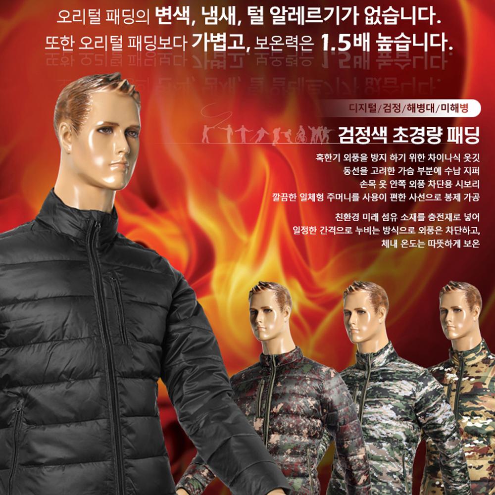 블랙 초경량 방한패딩 밀리터리 깔깔이 군인 군대