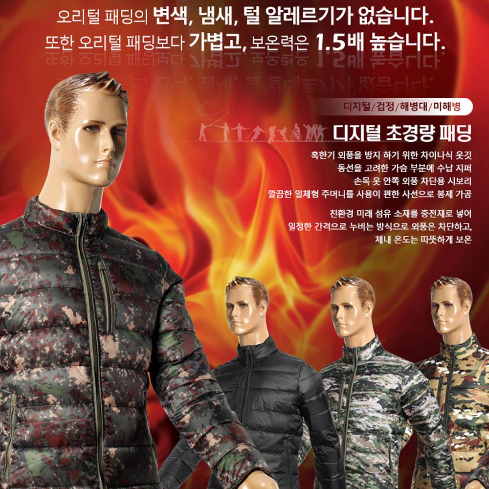 육군 디지털 초경량 방한패딩 밀리터리 깔깔이 군인