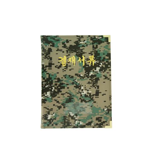 고급군용결재판 군용 군인 군대 행정용품