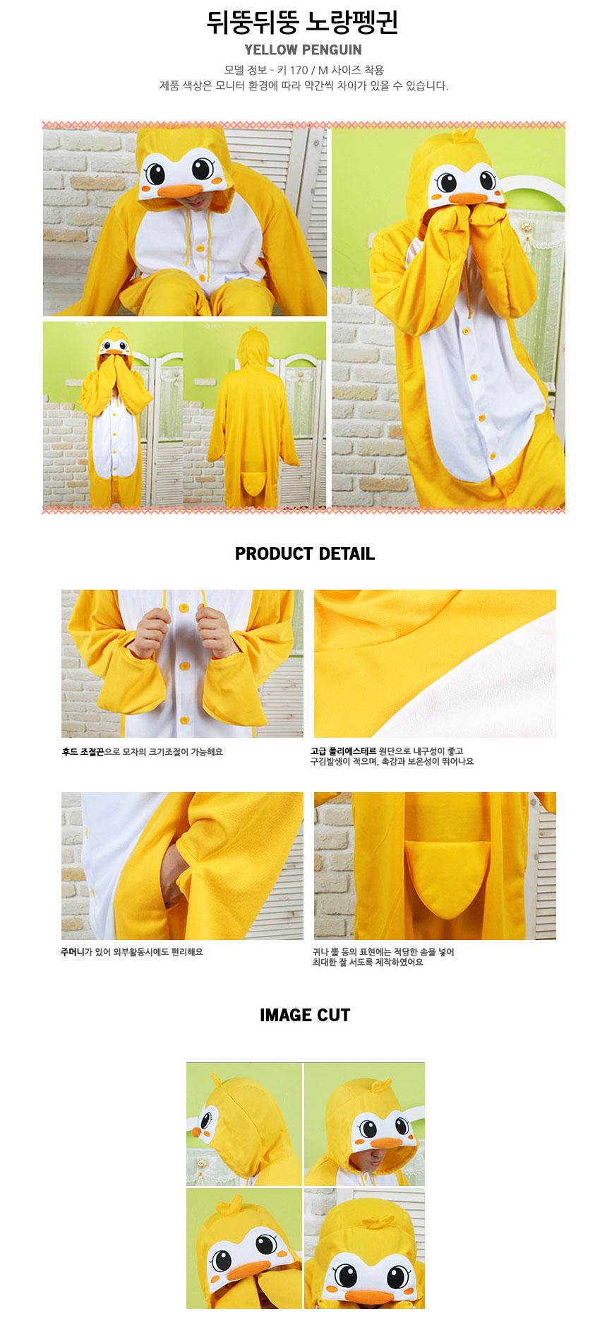 사계절 동물잠옷 펭귄 (옐로우) - 스위트홀릭, 39,000원, 잠옷, 동물잠옷