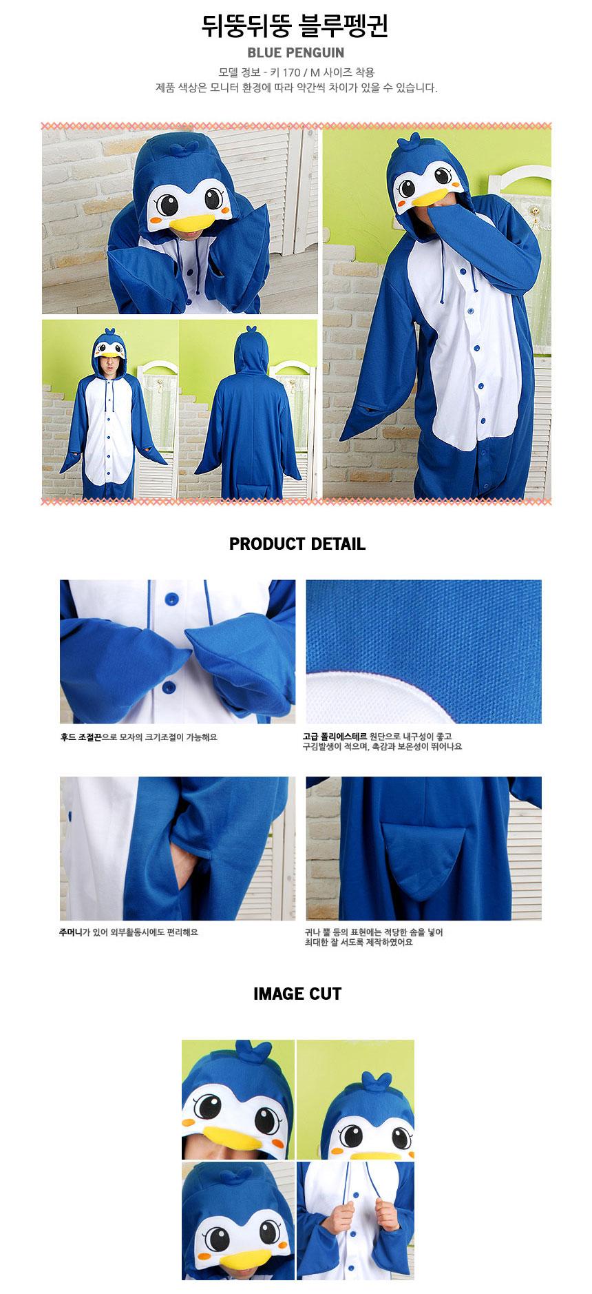 사계절 동물잠옷 펭귄 (블루) - 스위트홀릭, 39,000원, 잠옷, 동물잠옷
