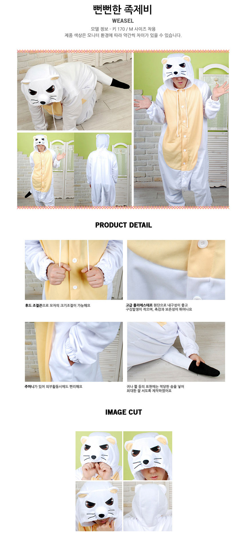 사계절 동물잠옷 족제비 (화이트) - 스위트홀릭, 39,000원, 잠옷, 동물잠옷