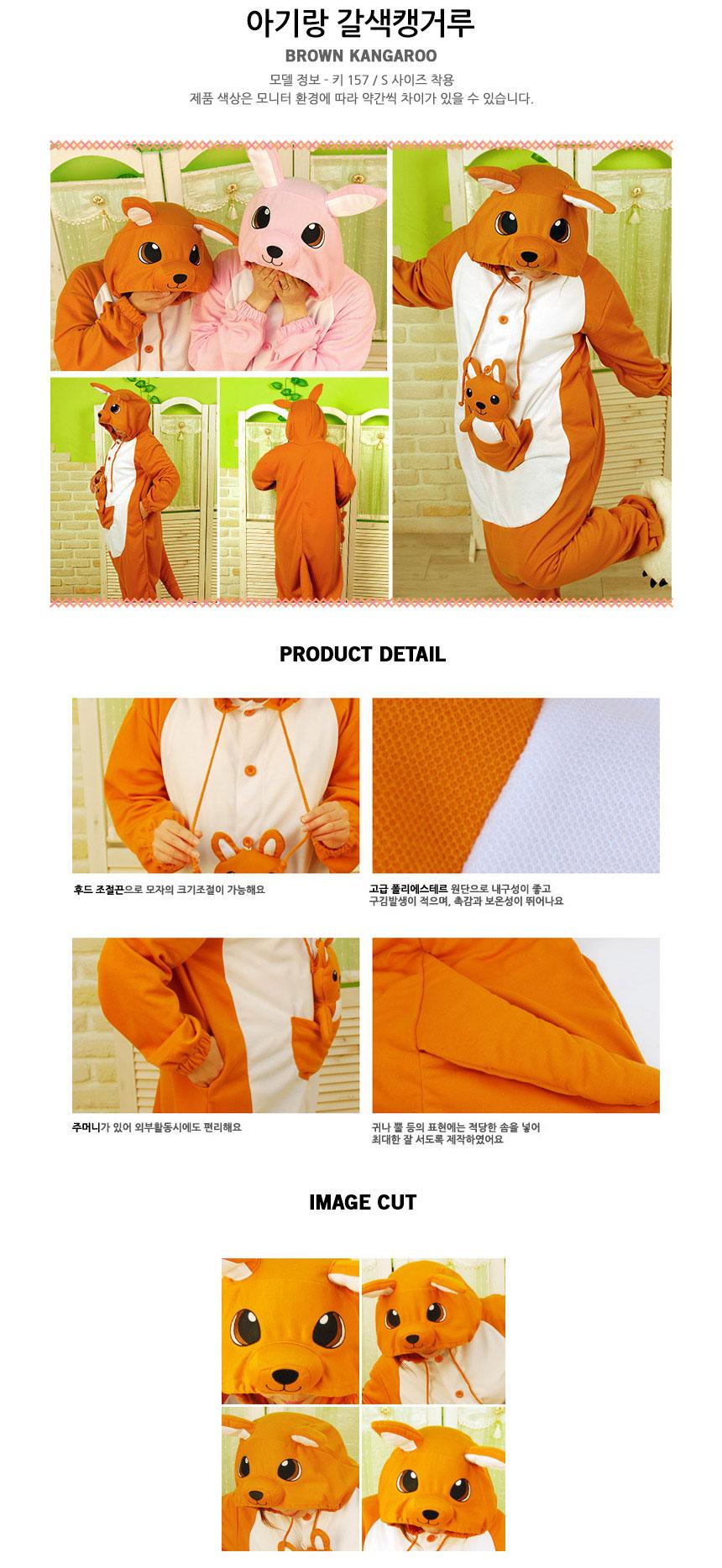 사계절 동물잠옷 캥거루 (브라운) - 스위트홀릭, 39,000원, 잠옷, 동물잠옷