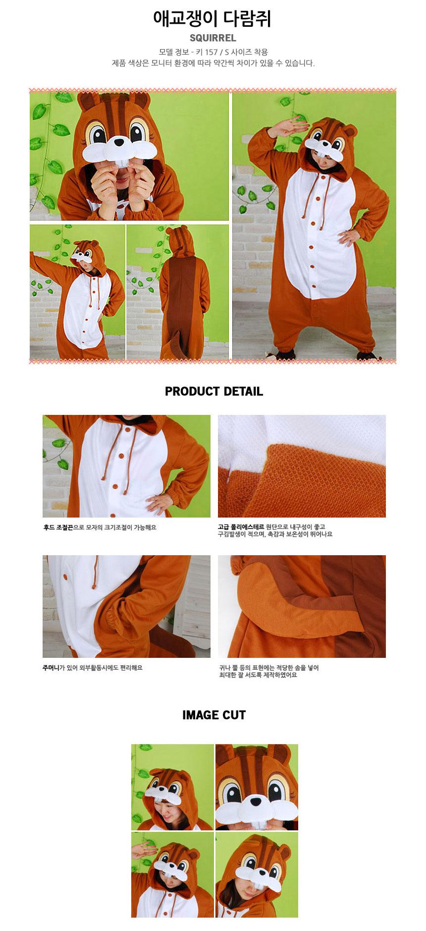 사계절 동물잠옷 다람쥐 (브라운) - 스위트홀릭, 39,000원, 잠옷, 동물잠옷