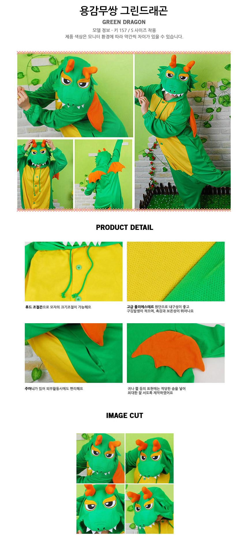 사계절 동물잠옷 드래곤 (그린) - 스위트홀릭, 39,000원, 잠옷, 동물잠옷