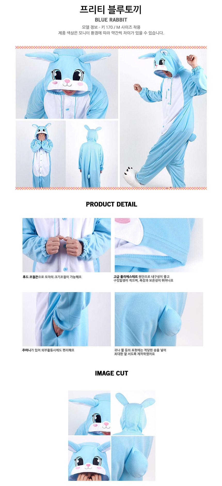 사계절 동물잠옷 토끼 (블루) - 스위트홀릭, 39,000원, 잠옷, 동물잠옷