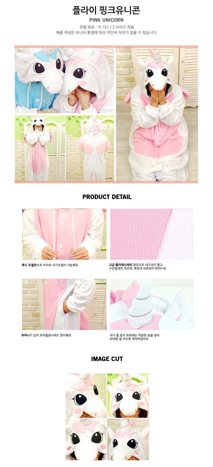 사계절 동물잠옷 유니콘 (핑크) - 스위트홀릭, 39,000원, 잠옷, 동물잠옷