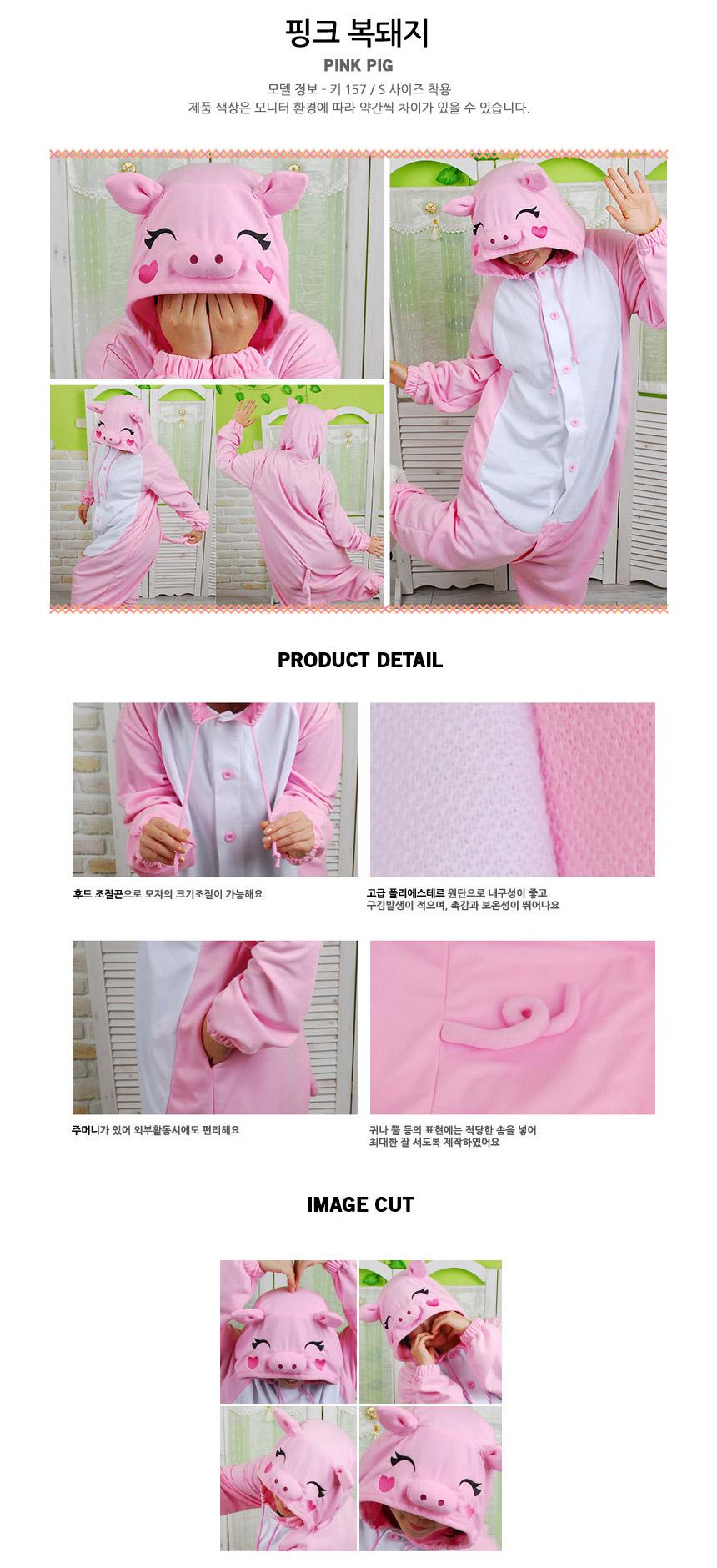 사계절 동물잠옷 돼지 (핑크) / 복돼지 - 스위트홀릭, 39,000원, 잠옷, 동물잠옷