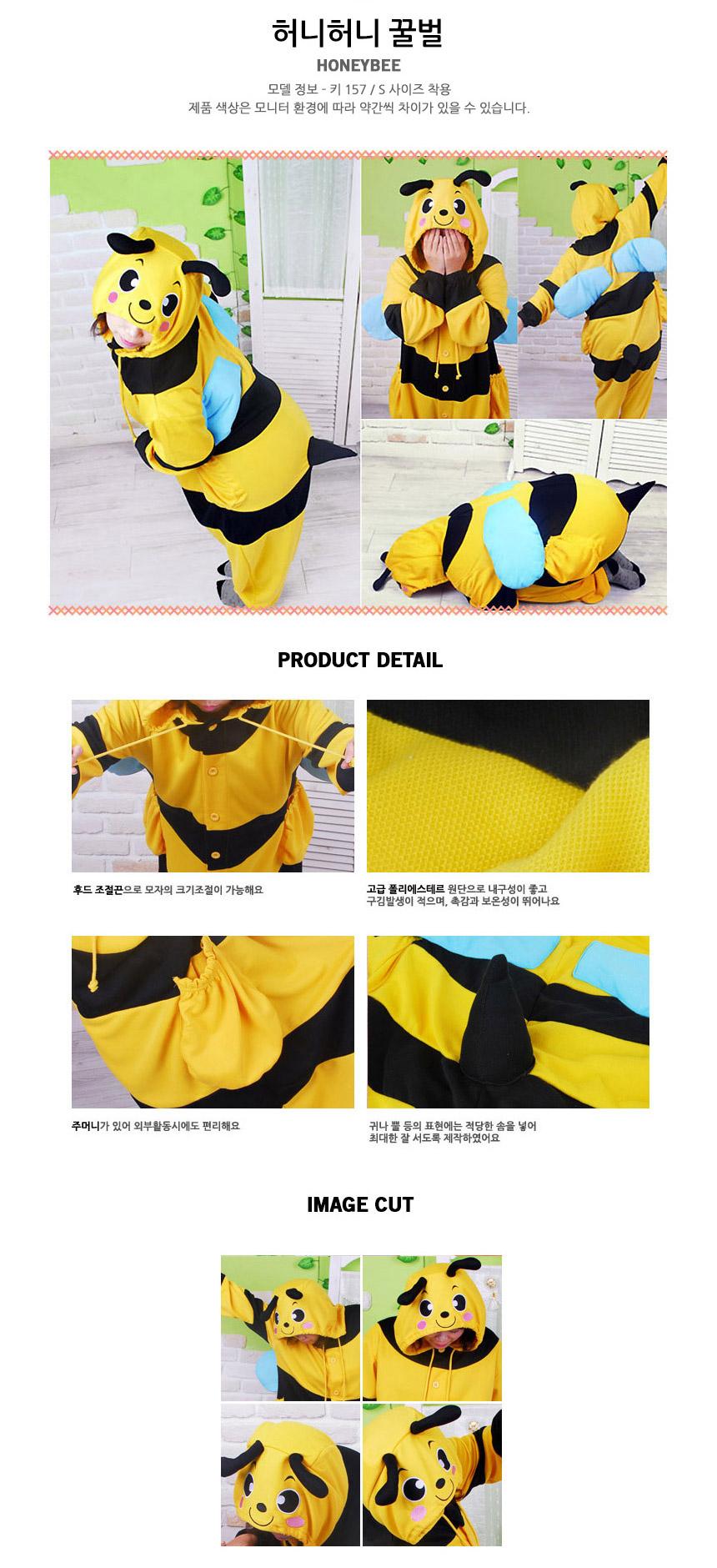 사계절 동물잠옷 꿀벌 (옐로우) - 스위트홀릭, 39,000원, 잠옷, 동물잠옷