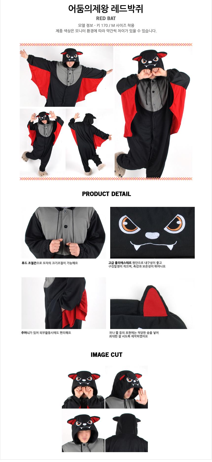 사계절 동물잠옷 박쥐 (레드) - 스위트홀릭, 39,000원, 잠옷, 동물잠옷