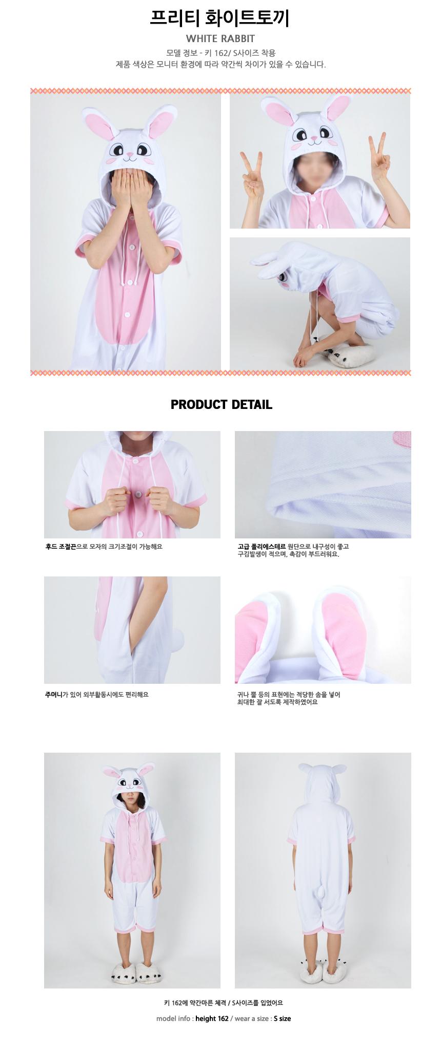 반팔 동물잠옷 토끼 (화이트) - 스위트홀릭, 35,000원, 잠옷, 동물잠옷