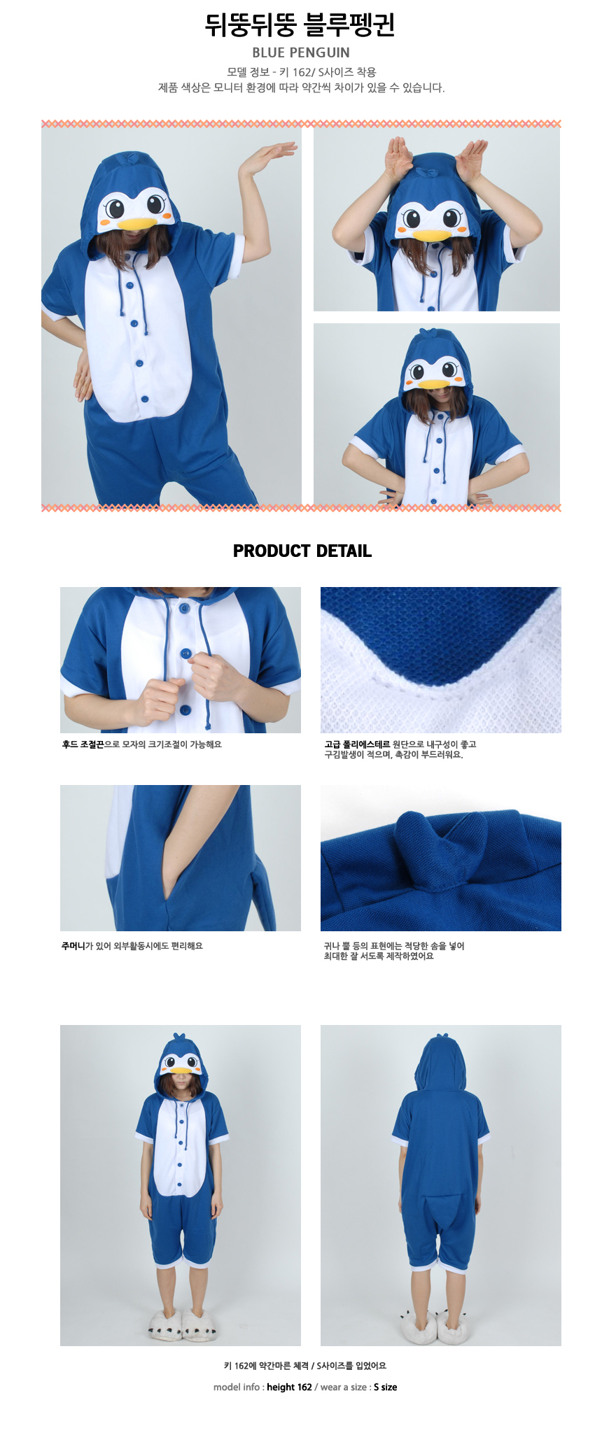 반팔 동물잠옷 펭귄 (블루) - 스위트홀릭, 35,000원, 잠옷, 동물잠옷
