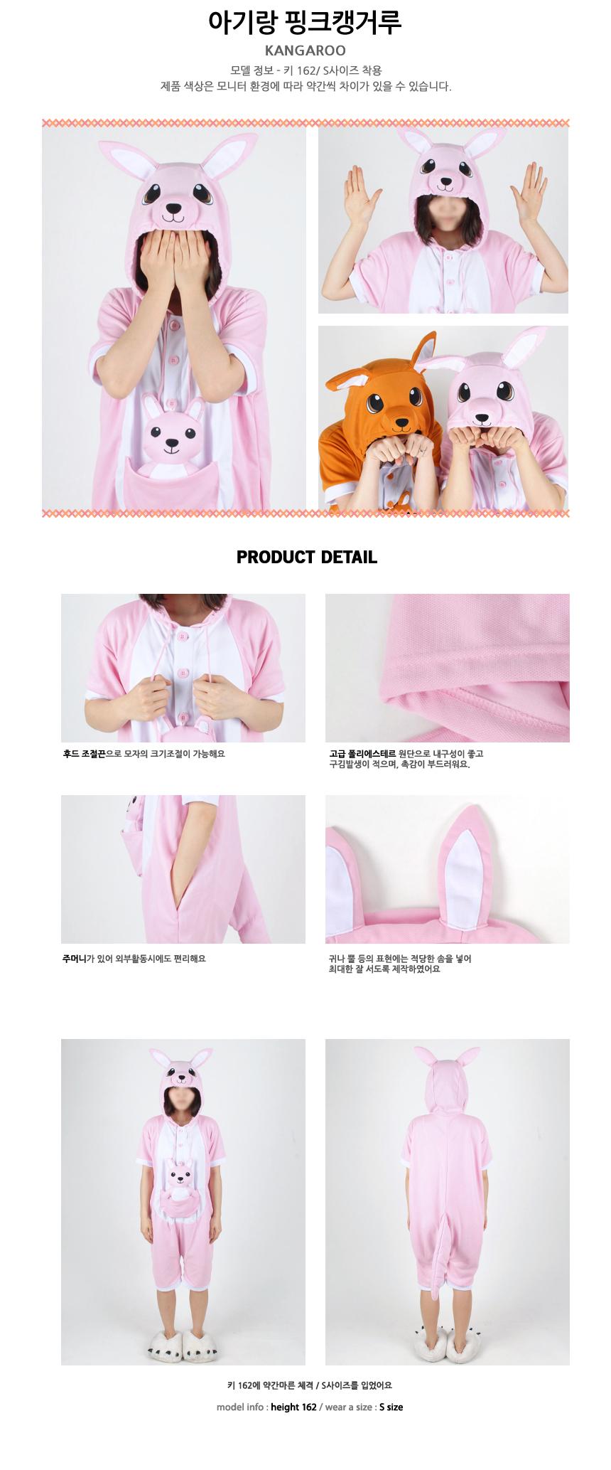 반팔 동물잠옷 캥거루 (핑크) - 스위트홀릭, 35,000원, 잠옷, 동물잠옷