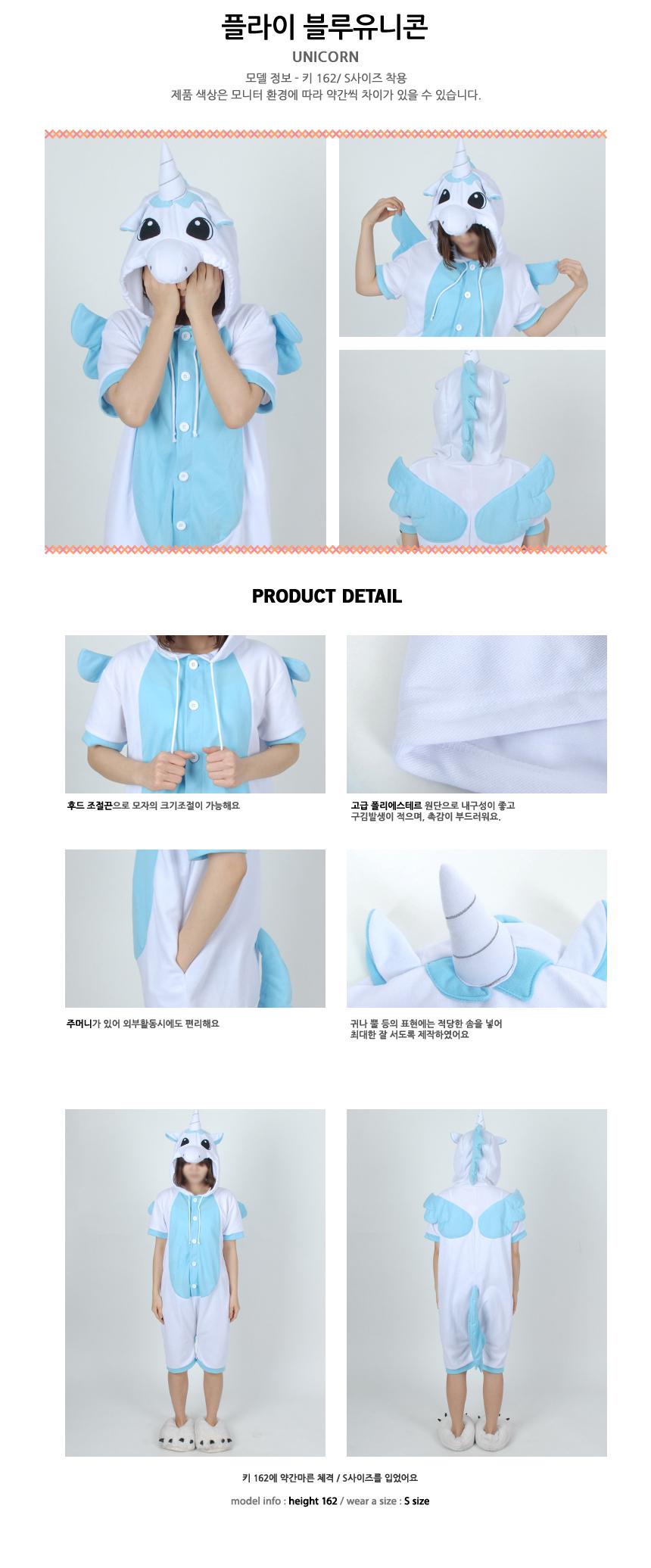 반팔 동물잠옷 유니콘 (블루) - 스위트홀릭, 35,000원, 잠옷, 동물잠옷