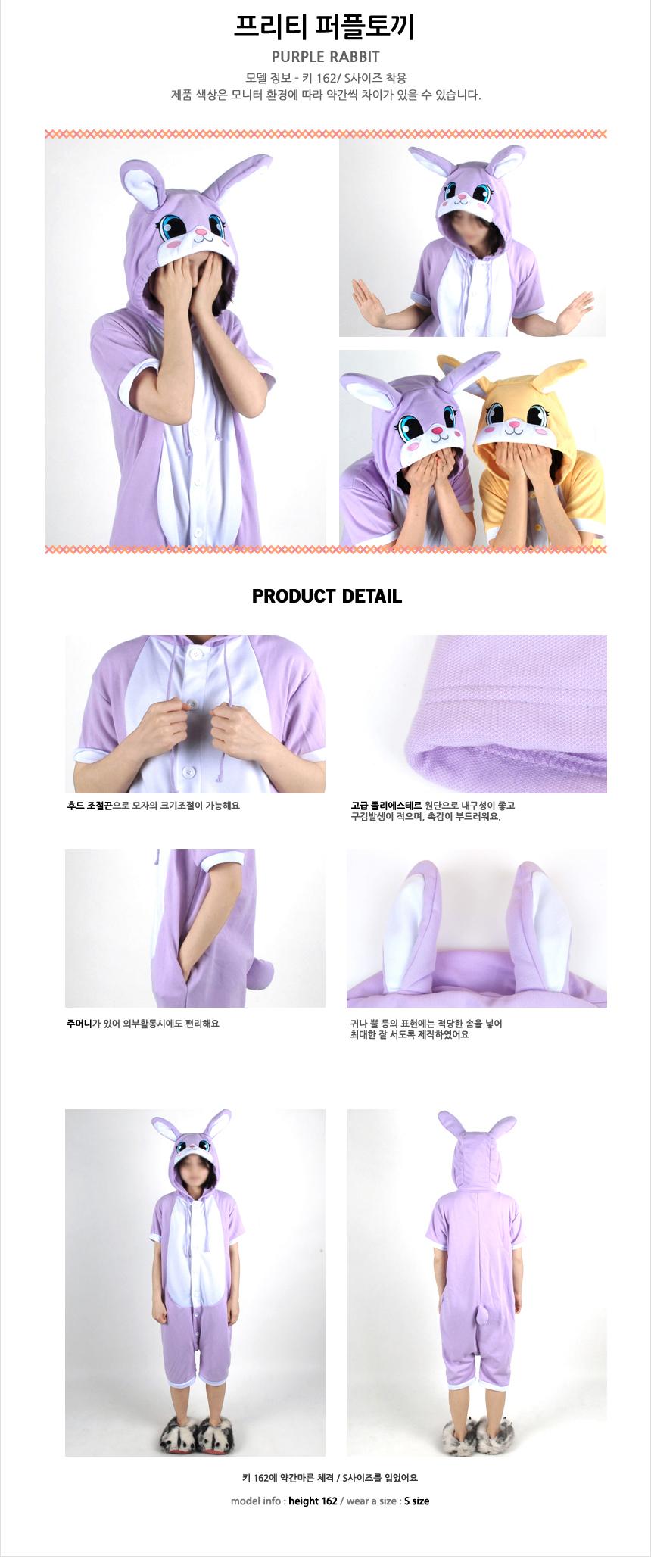 반팔 동물잠옷 토끼 (퍼플) - 스위트홀릭, 35,000원, 잠옷, 동물잠옷