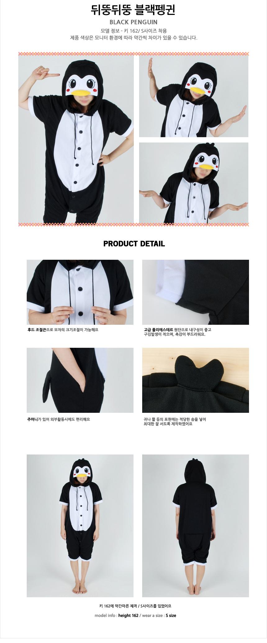 반팔 동물잠옷 펭귄 (블랙) - 스위트홀릭, 35,000원, 잠옷, 동물잠옷