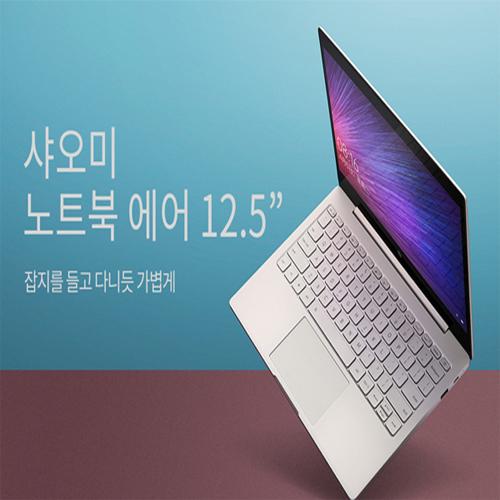 [현재분류명],샤오미 노트북에어 12.5,샤오미,샤오미노트북,노트북,메탈,가벼운노트북