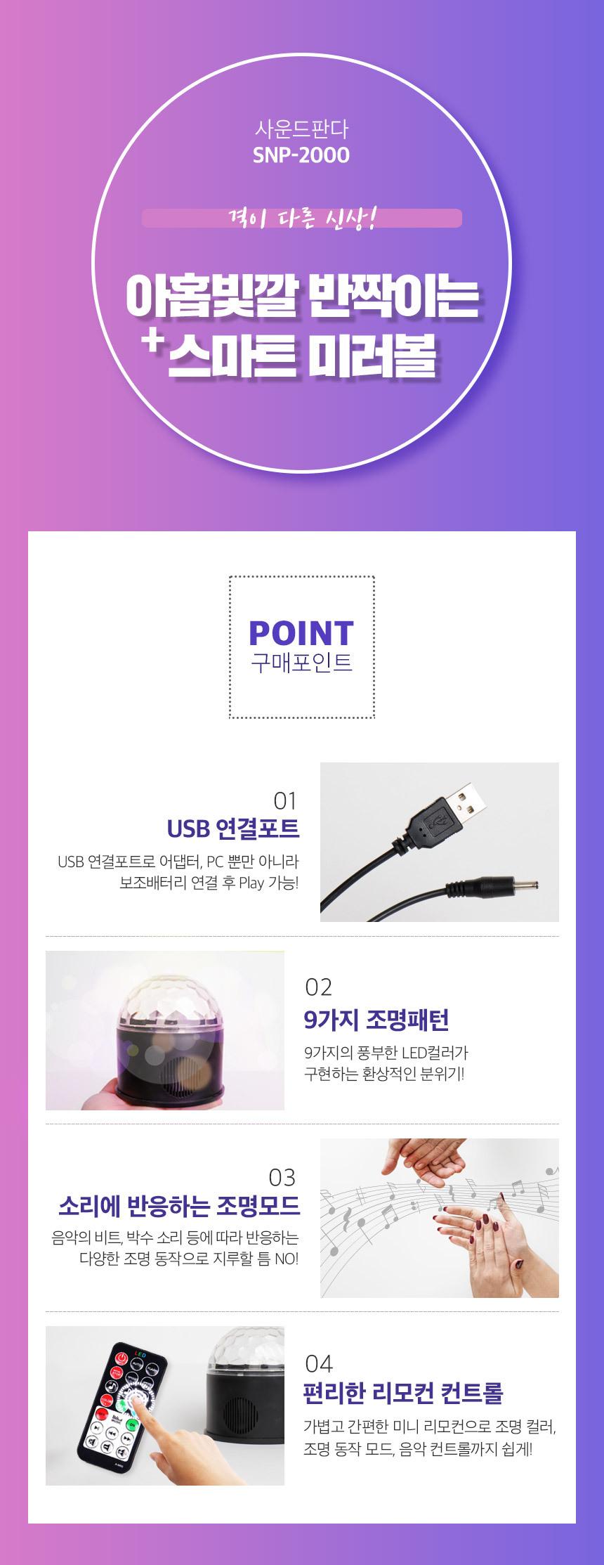 구매 포인트 : USB연결포트, 9가지조명패턴,소리에반응하는조명모드, 편리한리모컨컨트롤