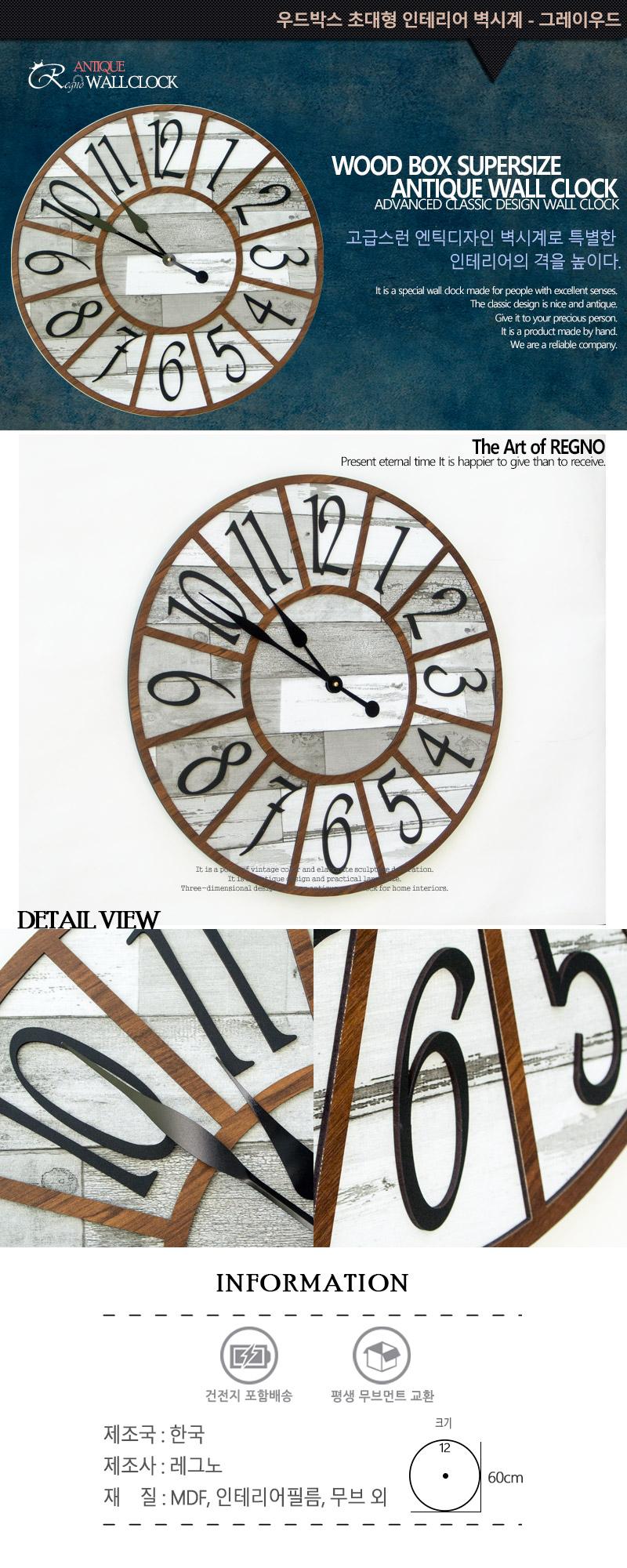 우드박스 초대형 인테리어 벽시계 - 로얄데코, 80,000원, 벽시계, 디자인벽시계