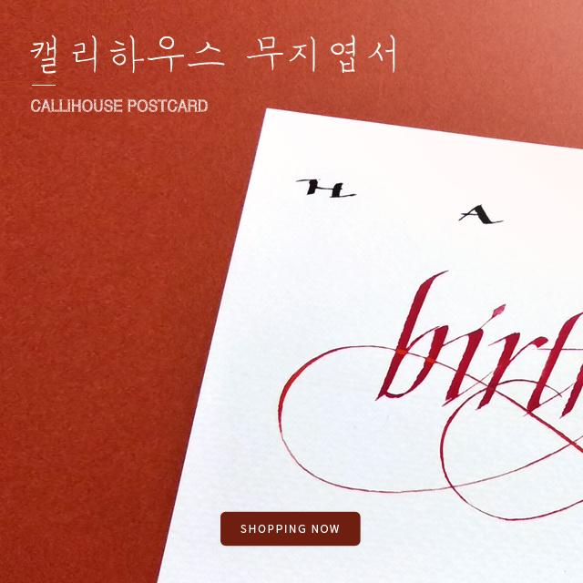 callihousePostcard
