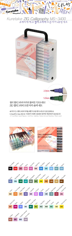 지그 캘리그라피 마카 48색 세트 - 쿠레타케, 192,000원, 데코펜, 특수마카