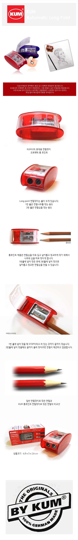 쿰 롱포인트 연필깎이 - 캘리하우스, 7,000원, 필기구 소품, 연필깎이