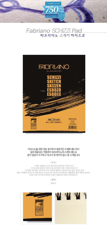 파브리아노 스케치 하이드로(패드 A4) - 캘리하우스, 8,000원, 화방지류, 스케치북