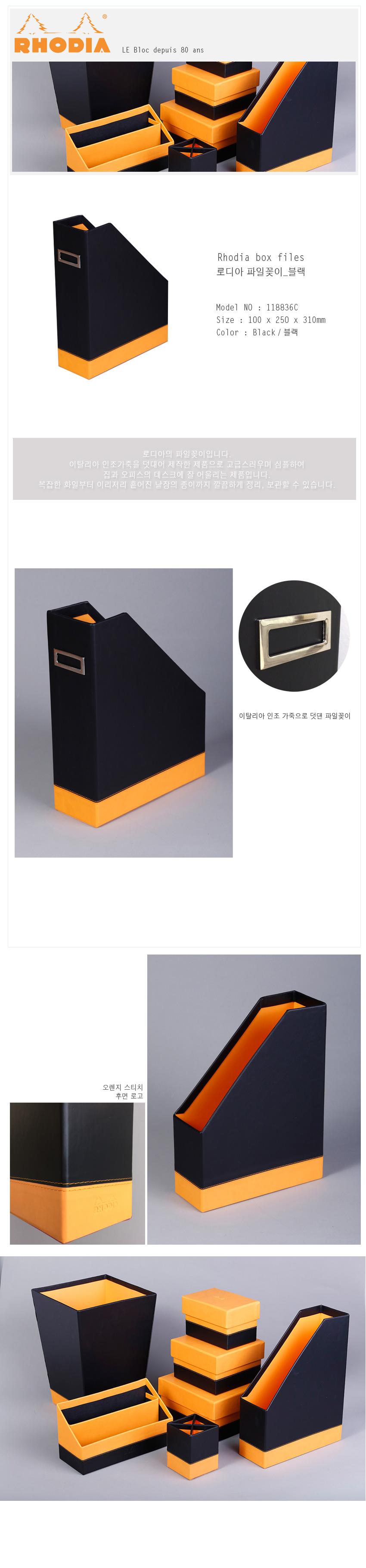 로디아 서류 파일꽂이 블랙 - 로디아, 33,000원, 데스크정리, 파티션/선반