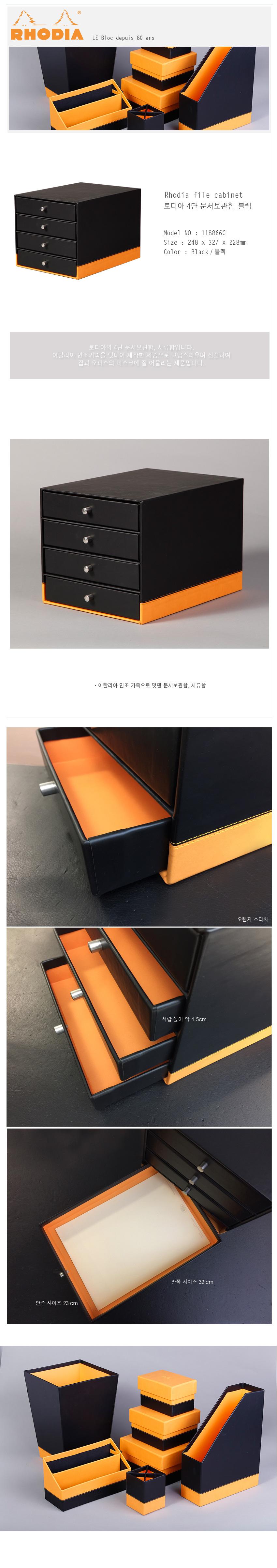 로디아 4단 문서보관함 블랙 - 로디아, 150,000원, 데스크정리, 파티션/선반
